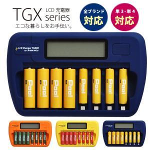 充電池 充電器セット エネループ エネロング などの ニッケル水素電池専用 単3 単4 充電器 セット カラフル 防災  (宅配便送料無料) |ecojiji