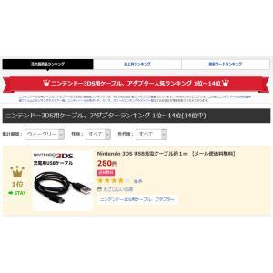 Nintendo 3DS 任天堂 USB充電ケーブル約1m (ネコポス送料無料)|ecojiji|02
