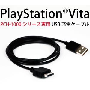 PSVita 充電ケーブル [ PCH-1000 シリーズ 専用] USB 約1m  [メール便送料無料]|ecojiji