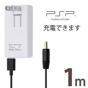 PSPが充電できるセット 2ポートUSB搭載USB-ACアダプタとPSP用USB充電ケーブル[1m]セット(メール便送料無料)|ecojiji