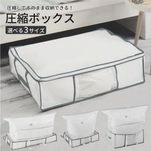 圧縮袋 衣類 布団 圧縮ボックス 収納ケース 服 収納 押し入れ クローゼット (宅配便送料無料)