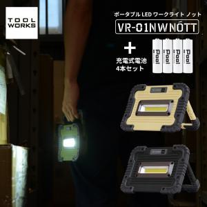 ワークライト LED 電池式 投光器 マグネット 防災 防水 防塵 耐衝撃 (宅配便送料無料)|ecojiji