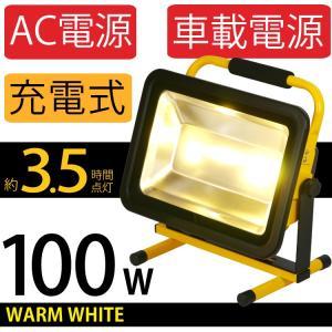 投光器 LED 充電式 アウトドア 100W ワークライト   (宅配便送料無料)|ecojiji