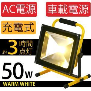投光器 LED 充電式 アウトドア  50W ワークライト   (宅配便送料無料)|ecojiji