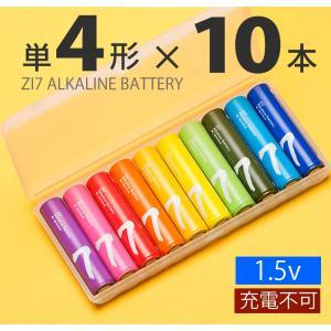 アルカリ電池 単4電池 乾電池 カラフル (ネコポス送料無料)