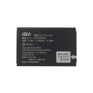 au 純正 京セラ MARVERA KYF35 電池パック KYF35UAA モバイルバッテリー 電池交換|ecokeitai