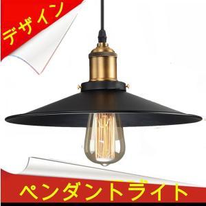 ペンダントライト 真鍮製 ソケット インテリア照明 天井照明 デザイン おしゃれ  LEDクリア電球付