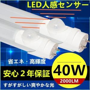 LED蛍光灯 直管 人感センサー付き40W形 高輝度  【仕様】 ■消費電力:18W ■電圧:85V...