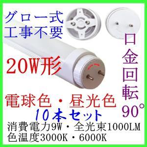 【10本セット】口金回転LED蛍光灯 直管 20W形 58cm 9W グロー式工事不要 電球色・昼光色