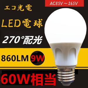 LED電球 E26電球 60W相当 270°広角配光 昼光色/電球色 消費電力9W