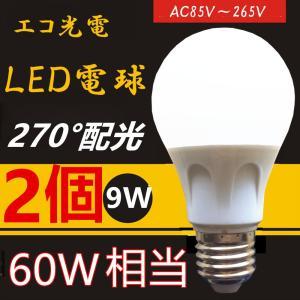 <2個セット>LED電球 E26電球 60W相当 270°広角配光 昼光色/電球色 消費電力9W