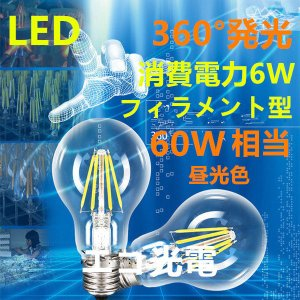 LED電球  クリア電球 口金E26 フィラメント型 消費電力6W 60W相当 昼光色