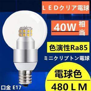 LED電球 E17 40W型相当 クリア ミニボール球 E17 LED電球 e17 電球色