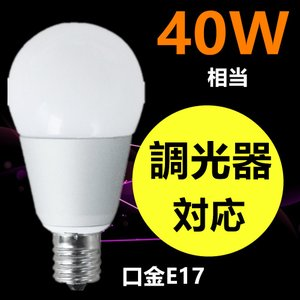 <10個セット>LED電球 5W 口金E17 ミニクリプトン形 40W相当 調光器対応 電球色