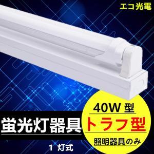 LED蛍光灯器具1灯式40w形 器具本体のみ LED蛍光灯専用照明器具 40W形1灯式 トラフ型 ベース照明 蛍光灯器具