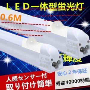 LED蛍光灯 人感センサー付き20W形 0.6M 器具一体型蛍光灯 人感センサーライト昼光色 6000K