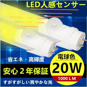 LED蛍光灯 直管 人感センサー付き20W形 高輝度  【仕様】 ■消費電力:9W ■電圧:85V〜...