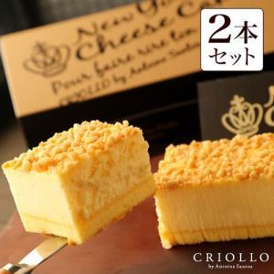 チーズケーキセット 濃厚なめらかニューヨークチーズケーキ 1本約2〜3名用のお得な2本セット 長方形...