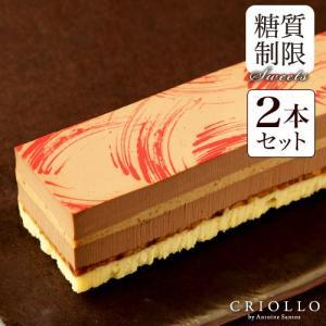 バレンタイン ホワイトデー 糖質制限チョコレートケーキ 濃厚 美味しい スリム・プラリネ・ノワゼット...