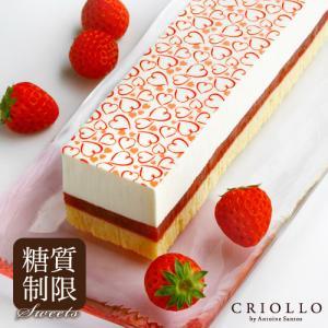 糖質制限レアチーズケーキ スリム・レアチーズ・フレーズ 苺 ストロベリー 約2〜3名用のお得な2本セ...