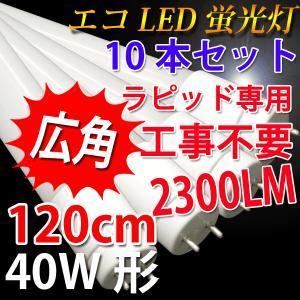 LED蛍光灯40w形 10本セット ラピッド式専用 広角120cm  昼白色 送料無料 120P-RAW1-10set