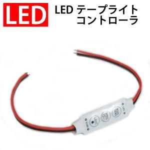 LEDテープライトコントローラ 12V用 単色LEDテープライト用 調光 点滅 オンオフ LEDイルミネーション 3528-ctrlの商品画像|ナビ