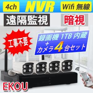 無線防犯カメラ4台とNVR録画機セット 1TB HDD内蔵 ...