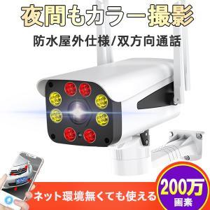 防犯カメラ 監視カメラ 屋外・屋内兼用 防水 センサーライト機能付き ネット環境不要 人を感知したら...