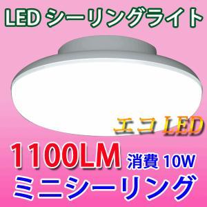 LEDシーリングライト 10W ミニシーリング 1100LM 4.5畳以下用 小型 CLG-10W