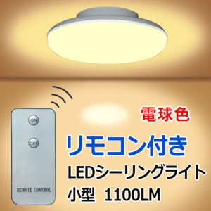 LEDシーリングライト リモコン付き 10W ミニシーリング 1100LM 電球色 4.5畳以下用 小型 CLG-10W-Y-RMC|ecoled