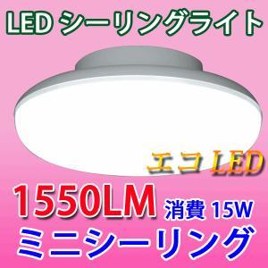 LEDシーリングライト 15W ミニシーリング 6畳以下用 小型 CLG-15W