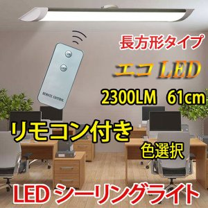 LEDシーリングライト リモコン付き 20W 6畳〜8畳用 薄型 ワンタッチ取り付け 昼光色 電球色 色選択 送料無料 CLG-20W-X-RMC|ecoled