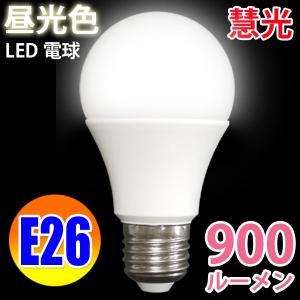 LED電球 E26 消費10W  900LM LED 電球色 /昼光色 色選択 SL-10W-X