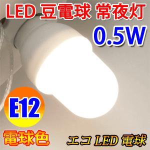 LED電球 E12 豆電球 常夜灯 豆球 0.5W 10LM 電球色 E12-05W-Y