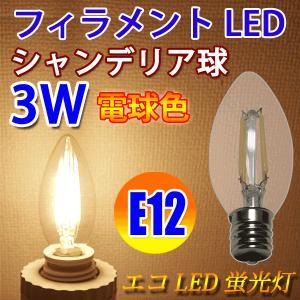 LED電球 シャンデリア球 フィラメントタイプ...の関連商品6