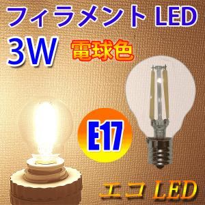 LED電球 E17 フィラメント ミニランプ型 クリア 3W 360LM LED 電球色 エジソンラ...