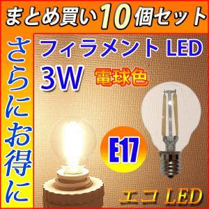 10個セット LED電球 E17 フィラメント...の関連商品9