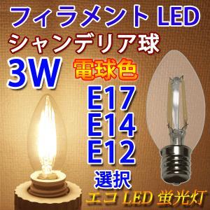 LED電球 シャンデリア球 フィラメントタイプ E17/E14/E12選択 クリア 3W 360LM LED 電球色 エジソンランプ エジソン球 EX-CDL-3WA
