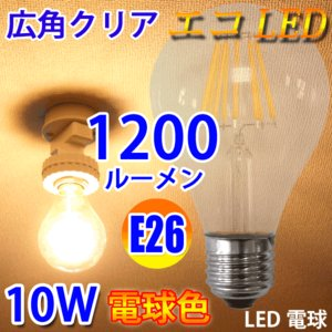 フィラメントLED電球 E26 クリア広角36...の関連商品6