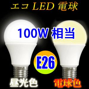 LED電球 E26 100W相当 12W 電球...の関連商品5