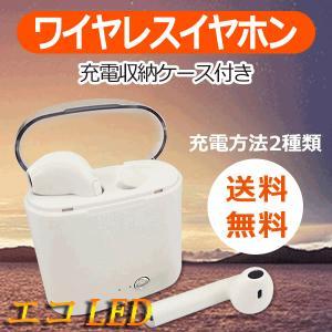 ワイヤレスイヤホン 収納充電ケース付 タイムセール  Blu...