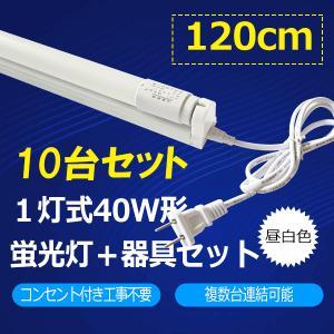 LED蛍光灯40W形 蛍光灯器具セット 10台セット 40W型 120cm 1灯式 工事不要 軽量 hld-120pz-10set