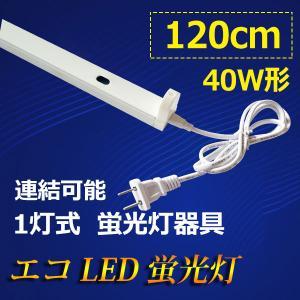 LED蛍光灯用器具 40W型 120cm 1灯式 コンセント付 軽量 holder-120