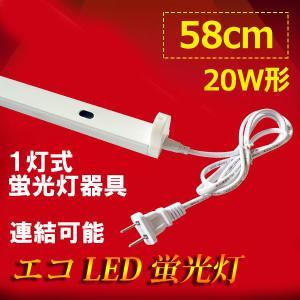 LED蛍光灯用器具 20W型 60cm 1灯式 コンセント付 軽量 holder-60