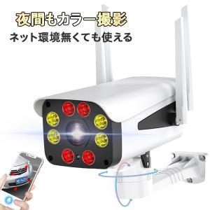 防犯カメラ スマホ画面で遠隔監視できる 有線LAN接続、或いは無線wifi接続でPCやスマホで遠隔監...