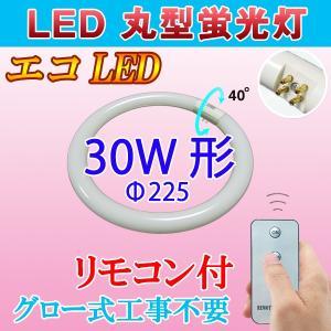 LED蛍光灯 丸型 30形 口金可動 LED 蛍光灯 丸形 30W型 昼光色 サークライン 30型 PAI-30