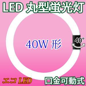 LED蛍光灯 丸型 40形サークライン 昼光色 丸形 PAI-40