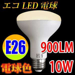 LED電球 E26 レフランプ 消費電力10W 900LM 電球色 RFE26-10W-Y...