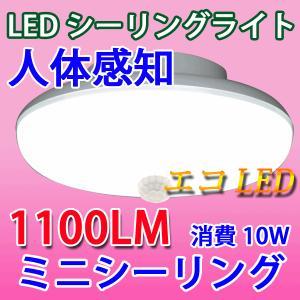 LEDシーリングライト 10W 人感センサー付き 1100LM  小型 SCLG-10W
