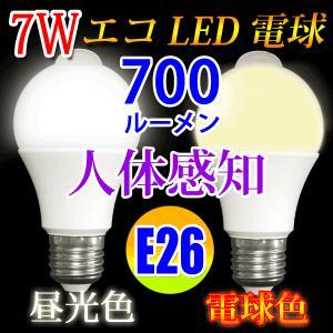 LED電球 E26 人感センサー付き 消費電力7W 700LM 昼光色/電球色 選択 SDQ-7W-X